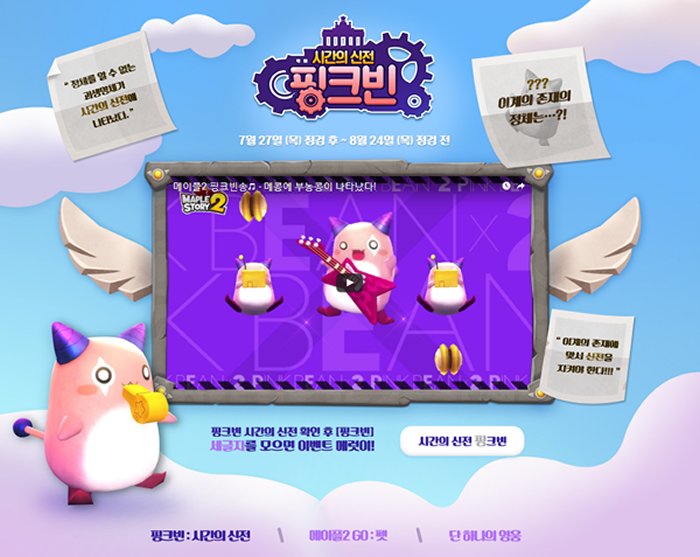 MapleStory 2 Event - Pink Bean & GO: Pet & Hero