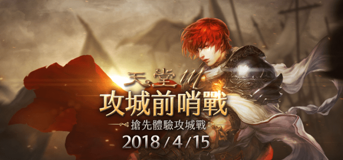 Lineage M Siege Allows 30 People Can Register To Participate