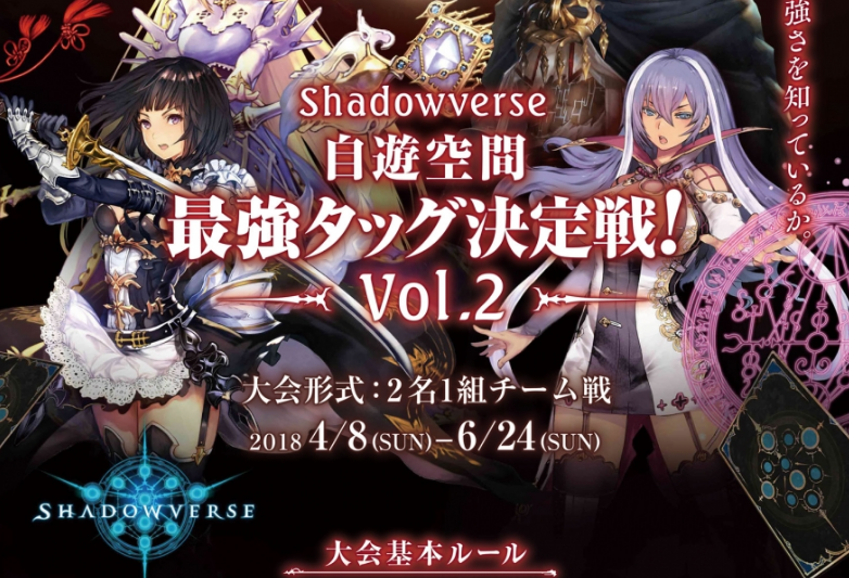 Shadowverse Competition Will Be Held Sequentially From April 8th
