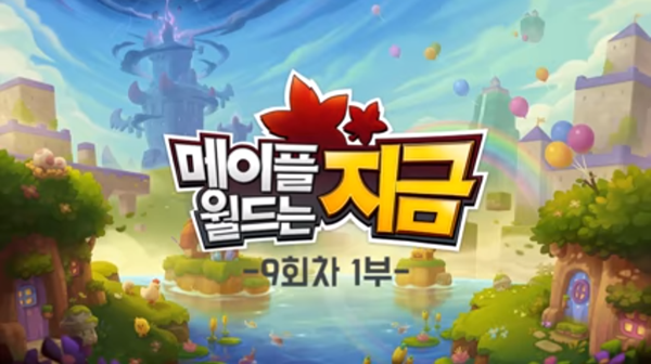 Fight Against Monsters With MapleStory Hero