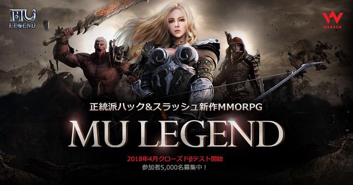 New MMORPG MU Legend Begins Recruitment Of Closed Beta Test Participants