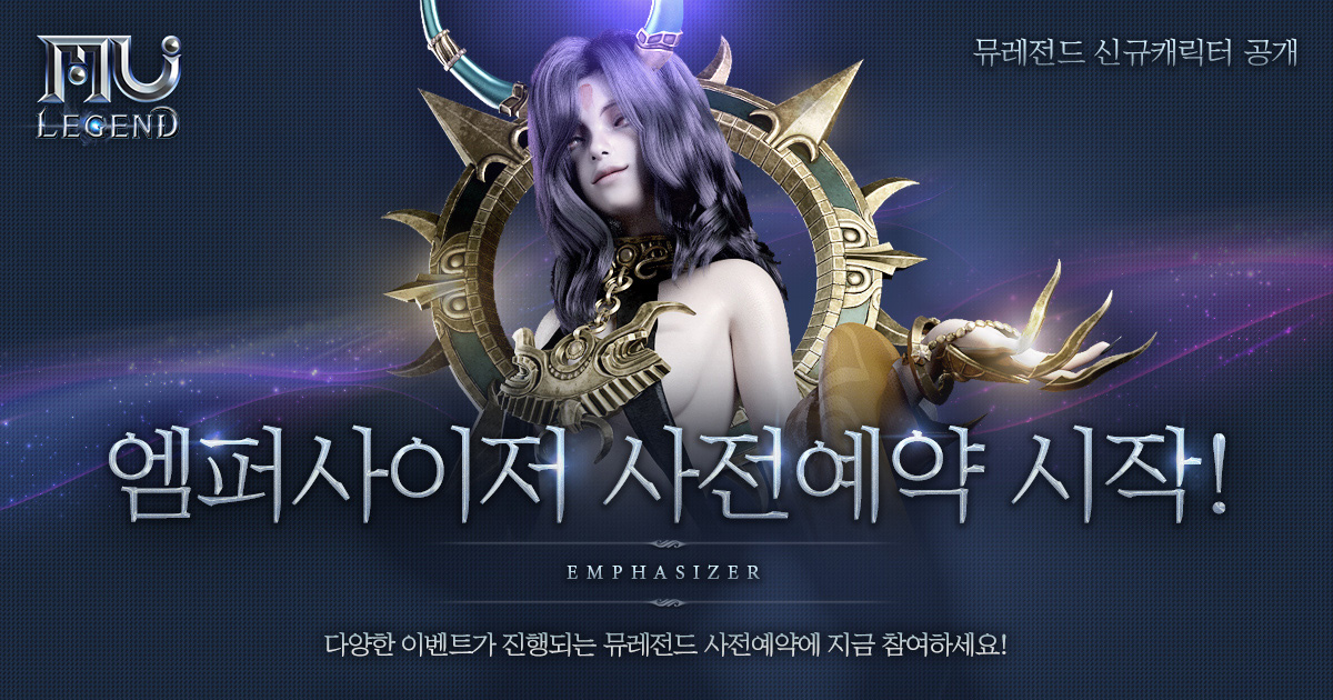 Webzen PC MMORPG MU Legend Updates New Character Emphasizer