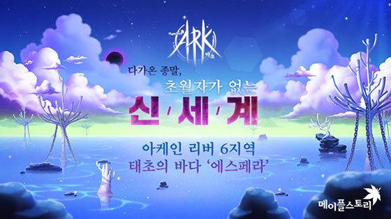 MapleStory 'The Sea of Beginning, Esfera' Released